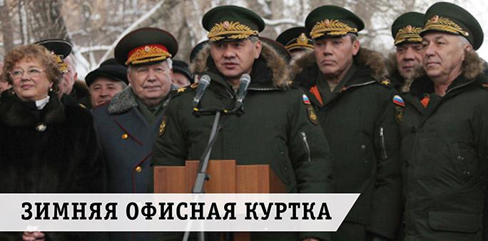 Военные товары - Зимняя офисная куртка