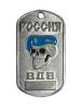 Жетон (нерж. ст., эмал.) Россия ВДВ (череп в голуб. берете)