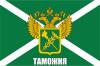 Флаг Таможня (с эмблемой и надписью) 90х135 см