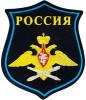 Шеврон пластизолевый на парад Россия ВВС (синий фон)