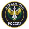 Шеврон пластизолевый Россия Войска ПВО (кругл. с эмбл. и надп.)