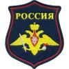 Шеврон пластизолевый на парад Россия Сухопутные войска (фон «морская волна»)
