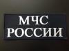 Нашивка на спину вышит. МЧС России (ткань «гретта» белые буквы)