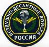 Шеврон пластизолевый Россия ВДВ (кругл. с эмбл. и надп.)