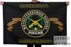 Флаг Мотострелковые войска (Мобильность Маневренность) 90х135 см