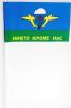 Флажок махат. (15х25 см) ВДВ СССР никто кроме нас