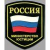 Шеврон пластизолевый Россия Министерство юстиции (5-уг. с флагом)