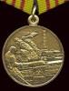 Медаль В память Чернобыльской трагедии 26 апреля 1986г.+удостоверение