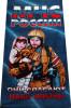 Полотенце махрово-велюровое МЧС России (Они спасают нашу жизнь) (75 х 150 см)
