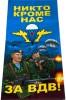 Полотенце махрово-велюровое За ВДВ! (Никто кроме нас) (2 десантника на фоне парашютов) (75 х 150 см)