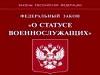 """Брошюра Федеральный закон """"О статусе военнослужащих"""""""