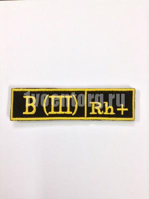 Нашивка на грудь вышит. Гр. кр. B (III) положит. (оливк.фон, желт.) на липучке