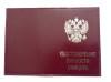 Обложка кожаная Удостоверение личности офицера (красная)