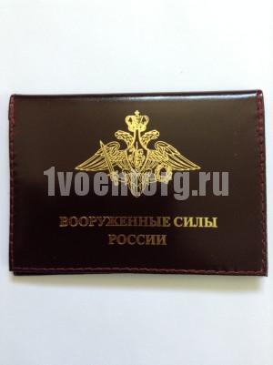 Обложка-книжка кожаная под автодокументы ВС России