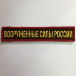 Нашивка на грудь вышит. Вооруженные силы России (125х25 мм) оливковый фон красный кант липучке