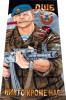 """Приобретайте в нашем магазине: Полотенце махрово-велюровое ВДВ """"Никто кроме нас"""" (АК, штык-нож) (75 х 150 см)"""